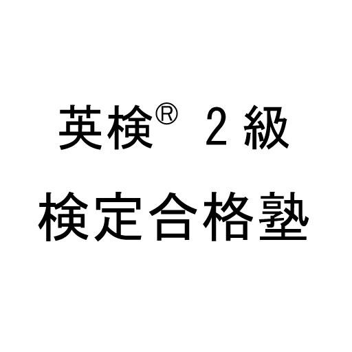 「英検®」2級に合格する勉強方法、間違っていませんか?